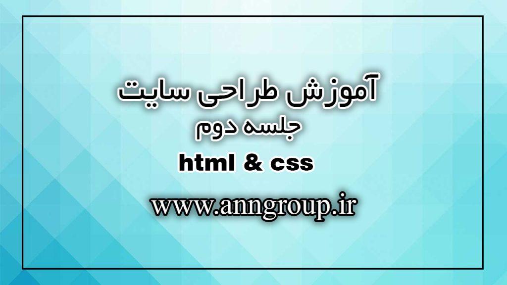 آموزش طراحی سایت جلسه دوم